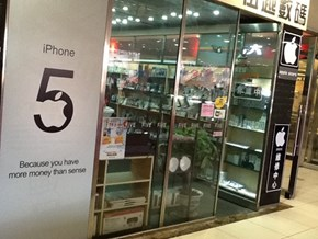 "Honesty Courtesy of a Chinese ""Apple Store"""