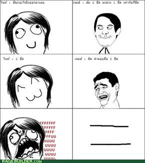 rage comic story ตอน ขีด