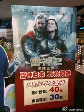 Chinese Movie Theater Uses Fan Made Poster For Thor 2