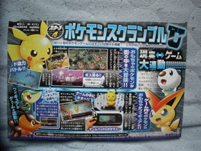 Pokemon Rumble U Will Use NFC Technology Similar to Skylanders