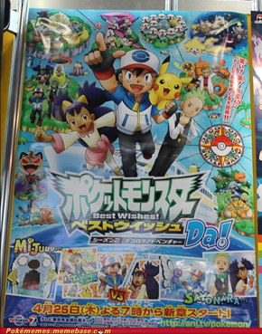 """Pokémon Best Wishes Season 2 Dekoroa Adventure!"" Advertisment"