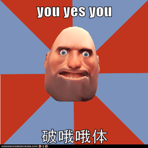 you yes you  破哦哦体