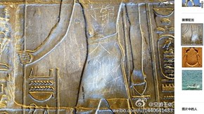 A Chinese Student Defaces Ancient Egyptian Art, Rage Ensues