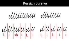 "Russian Cursive (How Do You Write ""Screw This, I Give Up?"")"