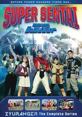 Zyuranger DVD Case