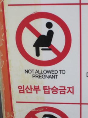South Korea is Very Strict About its Birth Control