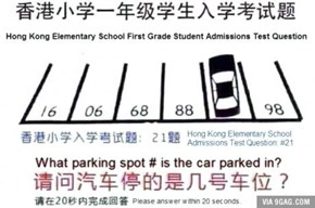 Elementary School First Grade Admission Test