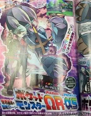Mega Metagross Confirmed!