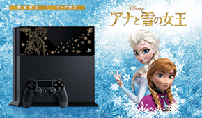 Japan's Getting a Frozen Themed PS4 in Case You Want to Let Go of $424