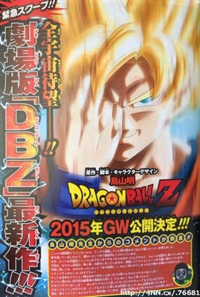 DBZ Is Getting a New Movie Next Year