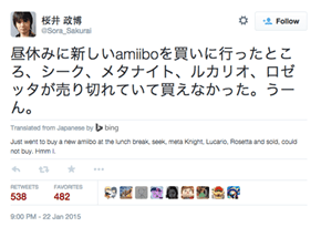 Don't Worry Guys, Even Sakurai Can't Get Amiibos