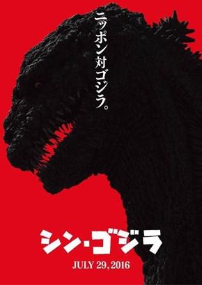 Godzilla 2016's new Look