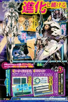 Digimon Cyber Sleuth Villain: Eater