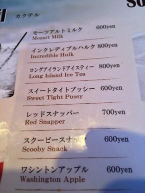 Japan Makes Weird Cocktails