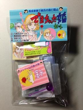 Breakup Prevention Kit