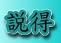 Settoku